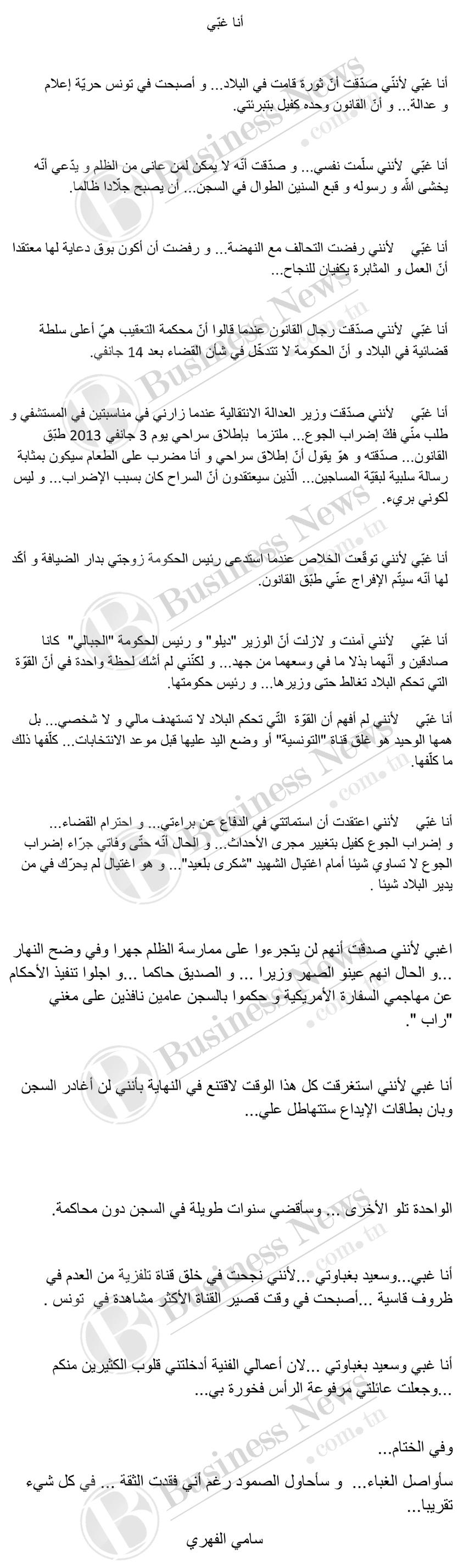 وطني ◄◄◄ رسالة سامي الفهري الرأي العام 18.06.2013 ►►► BN10674lettre-sami-f