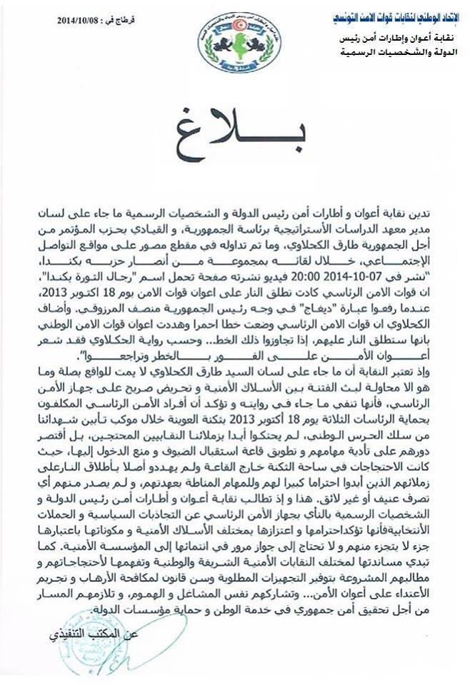 وطني >>>الأمن الرئاسي يكذب ويدين لسان طارق الكحلاوي BN178501958048_76796