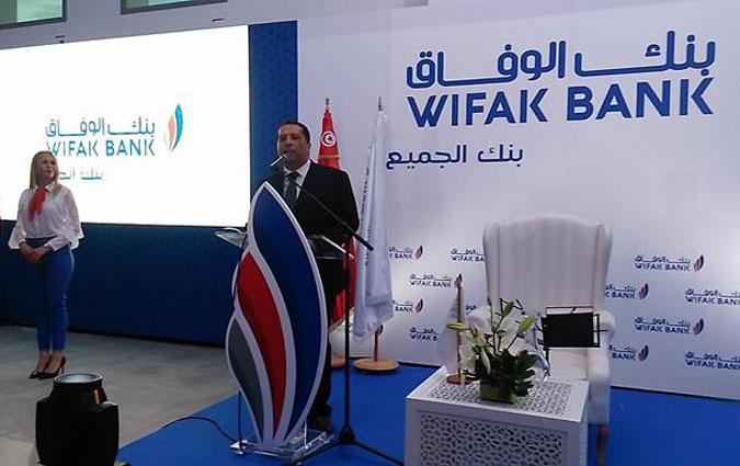 Centre d'affaire wifak bank