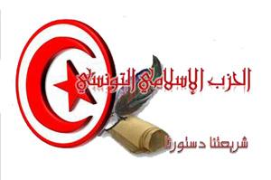 BN9285logo-parti-islamiste-tunisien-0213