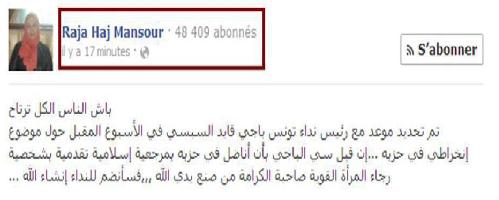 Tunisie - raja haj mansour souhaite « militer » à nidaa tounès