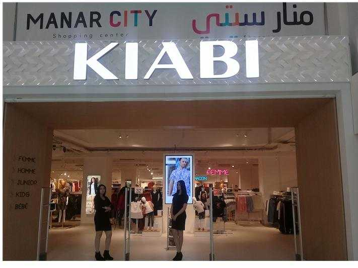 Kiabi continue son implantation en ouvrant son 3ème magasin à Tunis