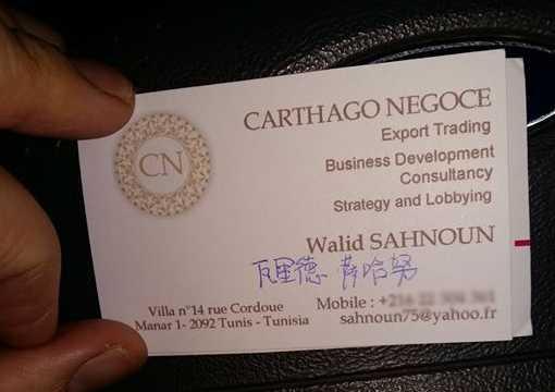 A Lire Sa Carte De Visite M Sahnoun Se Prsente Comme Stratge Et Lobbyiste Or Voir Page Facebook La Socit Tout Ce Quil Fait Est
