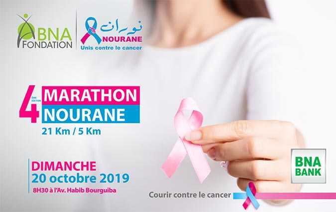La Fondation BNA en rose